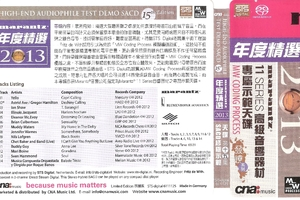 马兰士监听王Marantz Highend - Test Demo Disc 2013[SACD-r] ISO